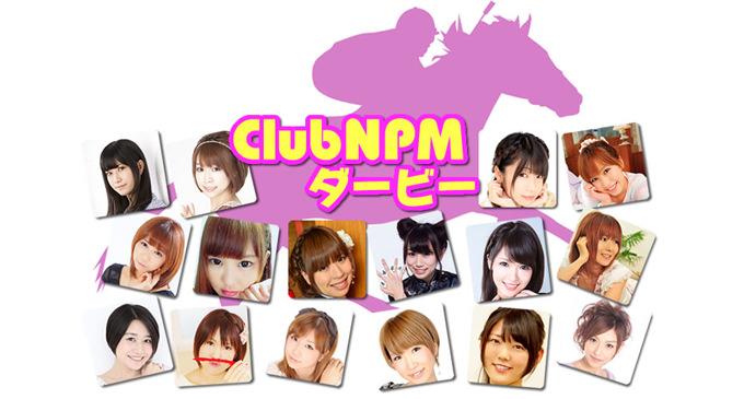 ファンクラブイベント『第1回ClubNPMダービー』3月21日開催!