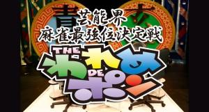 新『More Stage』10月1日から全自動卓で麻雀が打てるぞ!