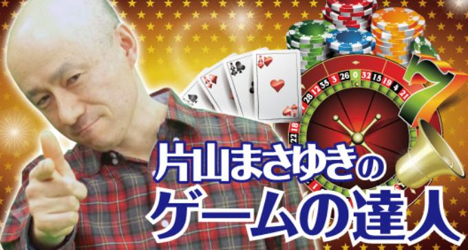 【9/30(土)19:00】 片山まさゆきのゲームの達人 第35回