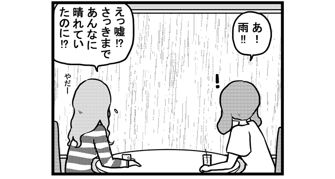 第306話 女流雀士と雨