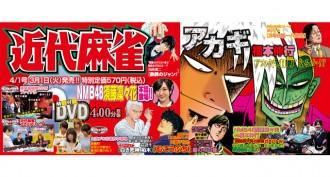 【本日発売】近代麻雀4月1日号!一八先生は月一連載化決定!
