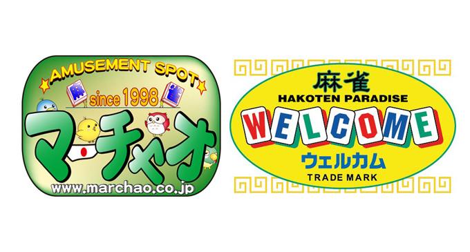 マーチャオとウェルカム直営店が3月1日付けで経営統合 日本最大の雀荘グループに