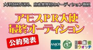 おそ松さんのギャグマンガ日和「麻雀」パロディー動画が人気!