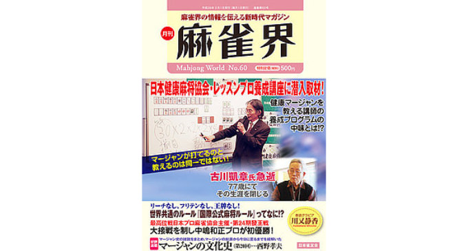 麻雀界 第60号 3月1日発売号