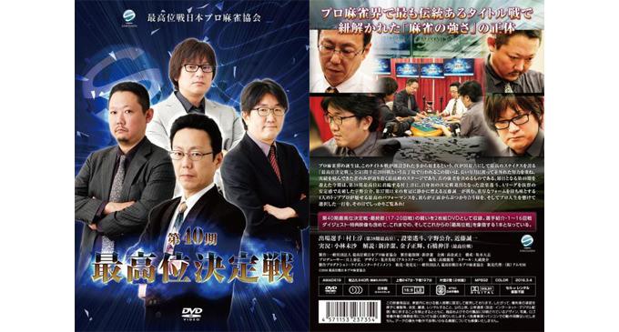 「第40期最高位決定戦DVD」本日3/4リリース!
