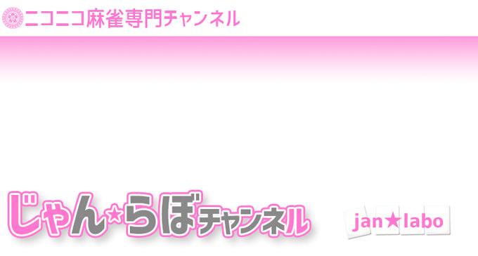 【9/04(日)20:00】まぁじゃんトキワ荘スピンオフ~RMU軍団でジャンナビ~