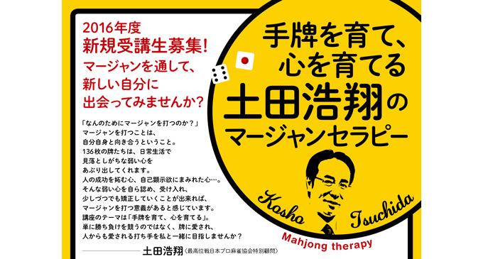 『手牌を育て、心を育てる 土田浩翔のマージャンセラピー』 4月1日より開講!