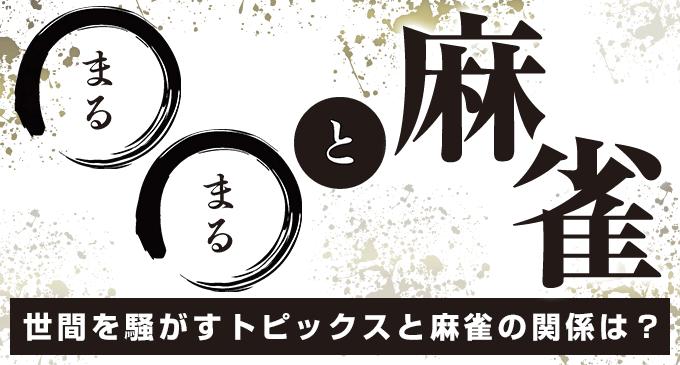 ○○と麻雀 第4回 「ゲゲゲと麻雀」