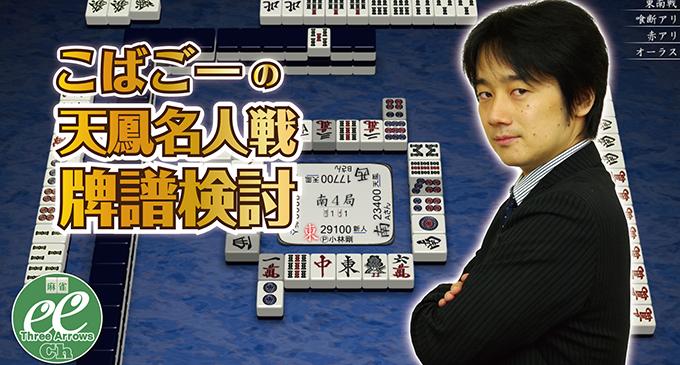 【9/14(水)19:00】こばごーと須藤浩の天鳳名人戦牌譜検討