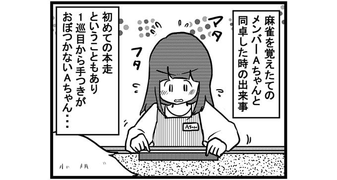 第321話 女流雀士投稿ちゃんとAちゃん
