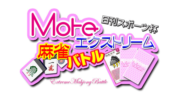 日刊スポーツ杯More EX麻雀バトル 第4節