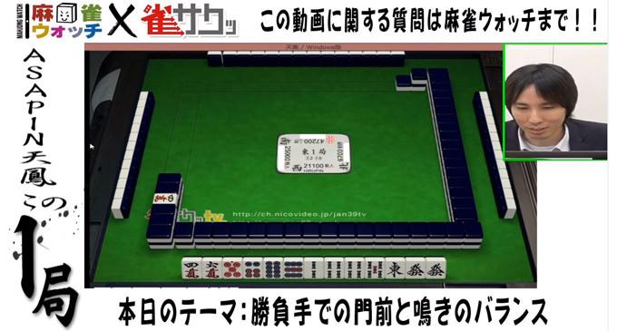 ASAPINの天鳳この1局 1局目 「勝負手での門前と鳴きのバランス」