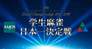 健康マージャンの祭典「春の健康麻将祭」 3月26・27・28日開催