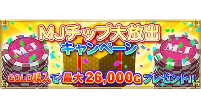 「MJチップ超大放出キャンペーン」を実施!一定額以上購入で最大26,000Gプレゼント!