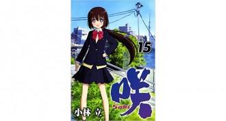 咲-Saki-(15)