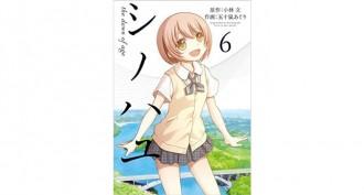 シノハユ(6)