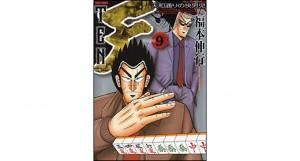 【本日発売!】麻雀界 第61号 4月1日発売号