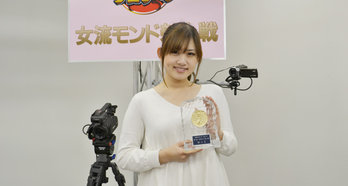 日向藍子が優勝 第14回女流モンド杯出場へ/第1回女流モンド新人戦