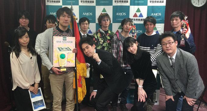 大湊さん(東北大)が学生麻雀日本一に/アモスグランドチャンピオンシップ2015-2016 学生麻雀日本一決定戦