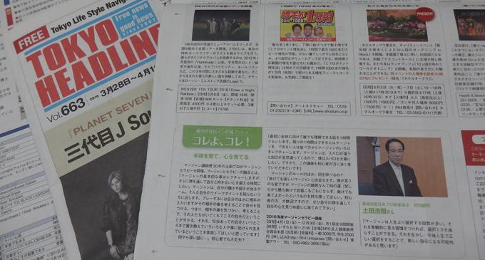 東京発のニュースペーパー『TOKYO HEADLINE』に、土田浩翔プロのインタビュー掲載