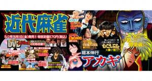 【本日発売!】「近代麻雀」5月15日号