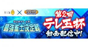 『MJアプリ』最大で2倍に増量!「PLAYチケット増量キャンペーン」開催中!