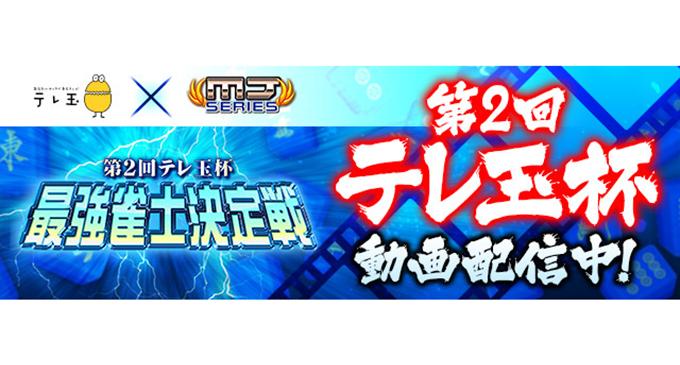 MJ最強雀士VS著名人 「第2回テレ玉杯 最強雀士決定戦」が特設ページにて公開!