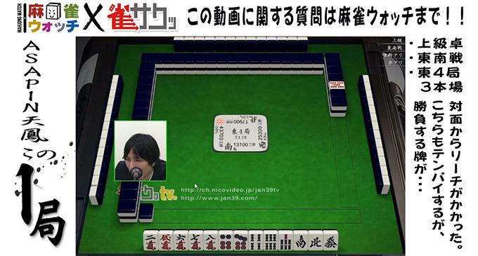 ASAPINの天鳳この1局 16局目 「リーチに勝負する牌の選択」