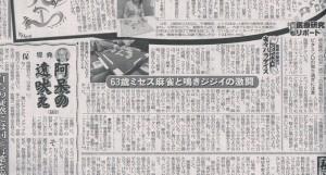 日刊スポーツ杯More EX麻雀バトル 第3節