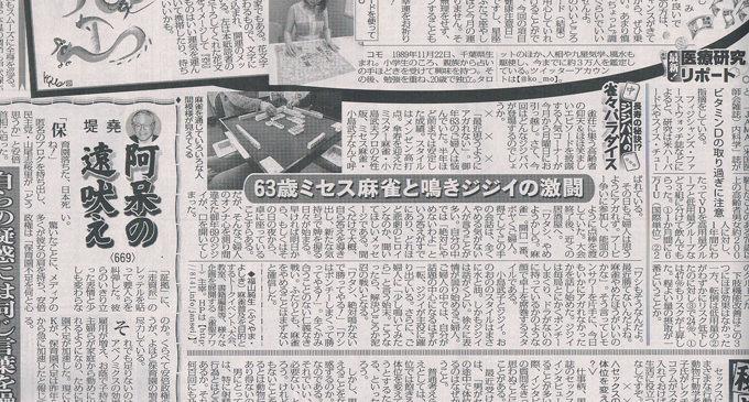 《長寿の秘訣!? ジジババの雀々パラダイス》が東京スポーツ新聞毎週月曜日発売号に引っ越し