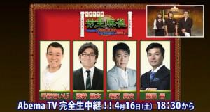 第10回ハンゲーム麻雀杯 ゲストには片山先生とMoreの都美プロ!