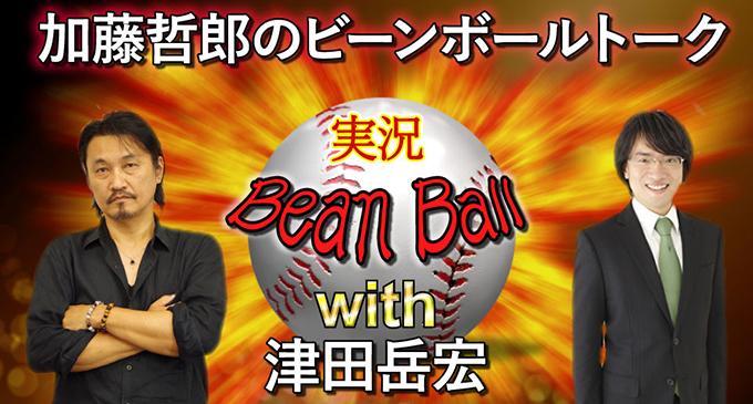 初回放送から見どころ満載!加藤哲郎のビーンボールトークwith津田弁護士