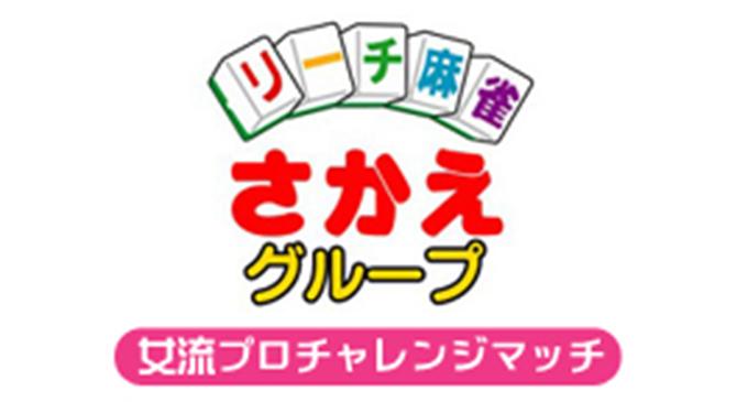 【1/8(月)15:00】2018年 さかえ杯 新春グランド大会