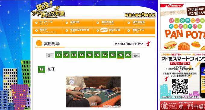 「出没!アド街ック天国」で高田馬場特集!19位に「雀荘」がランクイン!