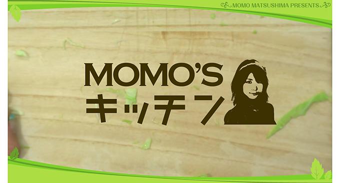 MOMO'sキッチン第17話:ゲスト料理人「水城恵利」