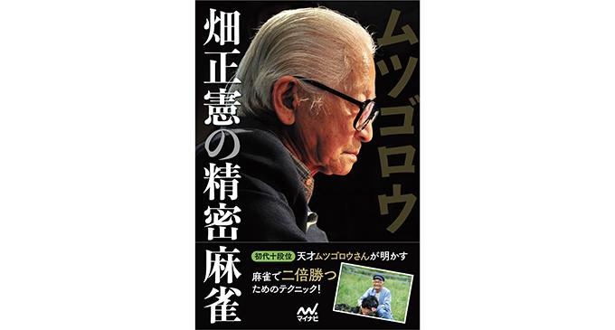ムツゴロウさんは麻雀も凄かった!「ムツゴロウ畑正憲の精密麻雀」4月27日発売!
