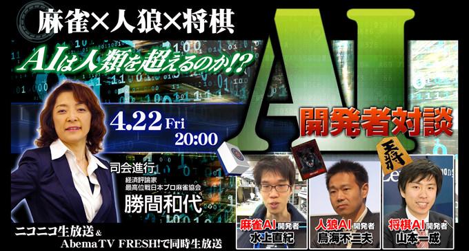 「【将棋・人狼・麻雀】AI開発者対談」進行役・勝間和代さんとともにゲームAI界の未来を占う