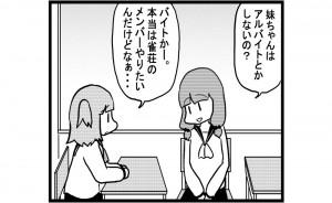 第354話 女流雀士の決めポーズ