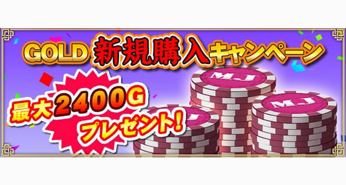 『MJアプリ』MJ チップ超大放出キャンペーン&GOLD新規購入キャンペーン開催!
