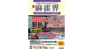 二階堂姉妹による初の勝負哲学書「明日は、今日より強くなる 女流プロ雀士 二階堂姉妹の流儀」が5月24日発売!