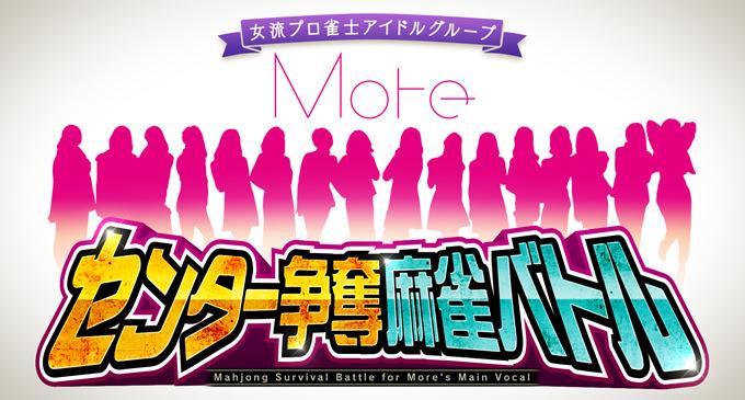 「Moreセンター争奪麻雀バトル」AbemaTVで放送決定!プロフィール動画も公開中!