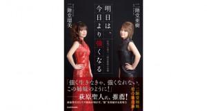 小林剛プロの戦術本「スーパーデジタル麻雀」5月16日発売!