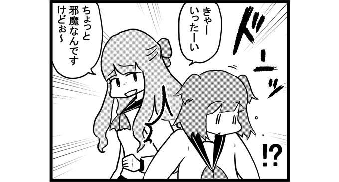 第370話 女流雀士とエゴちゃん