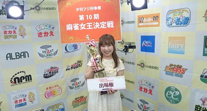 豊後葵が第10期麻雀女王 4度目の決勝で初優勝 /夕刊フジ杯