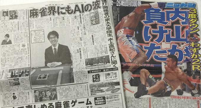 日刊スポーツで月1回の麻雀の特集面「月刊ニッカン麻雀」がスタート!!