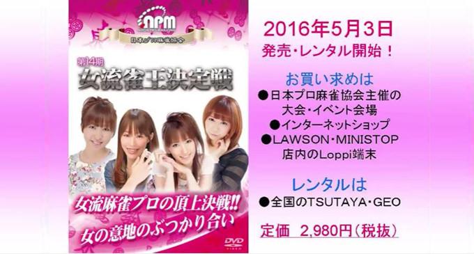 「第14期女流雀王決定戦DVD」が5月3日(火)全国一斉発売・レンタル開始