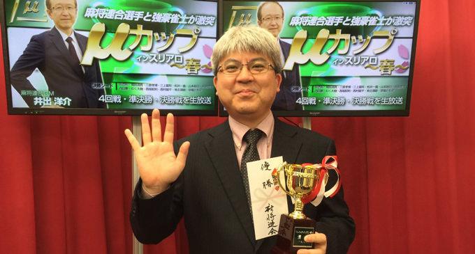 「μカップインスリアロ~春~」山本裕司がμ公式戦10勝目