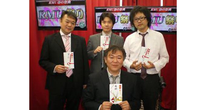 「第3回RMU祭り」中村浩三が初優勝 新決勝方式を制す