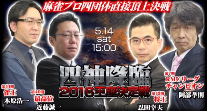 「四神降臨2016王座決定戦」各プロ団体のタイトルホルダーが激突!