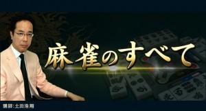 土田の捨て牌読み 56.5~6巡目の1・9手出し